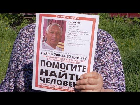 Для поиска пенсионера, пропавшего в Тамбовской области, требуются добровольцы