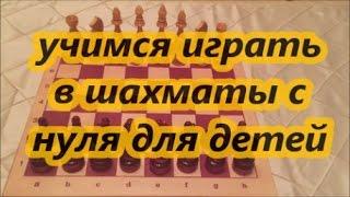 Учимся играть в шахматы с нуля для детей