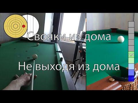 """Стрим №14 - Свояки из """"дома"""" - не выходя из дома"""