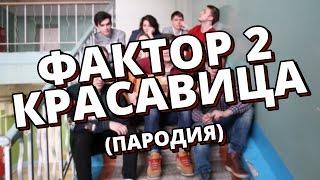 ПАРОДИЯ НА ФАКТОР 2 - КРАСАВИЦА
