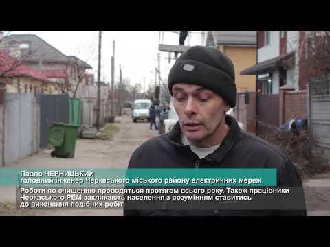Телеканал АНТЕНА: Черкаський міський РЕМ проводить планове очищення повітряних ліній електромереж