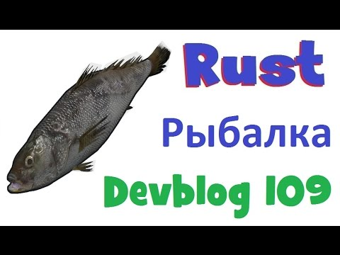 ловим рыбу в rust