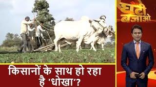 घंटी बजाओ: फसल बीमा के नाम पर किसानों के साथ हो रहा है 'धोखा'?
