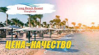 Long Beach Resort 4 Хургада отель цена качество обзор