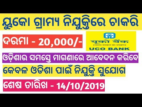 Job in UCO Gramya Nijukti Odisha 2019 Salary 20000