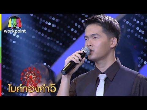 ย้อนหลัง เพลง ความฝันของแม่ | สุรนที เกียงเกษร | ไมค์ทองคำ 5 (รอบ 60 คนสุดท้าย) | 1 ม.ค. 60 Full HD