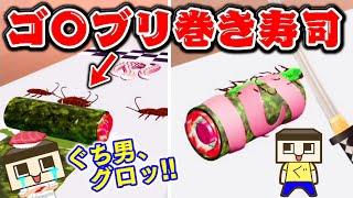 ぐち男、ゴ〇ブリのお寿司を握ってしまう…。【ぐち男&ぐち郎のゲーム実況】