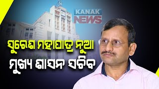 Suresh Mohapatra Appointed Chief Secretary Of Odisha