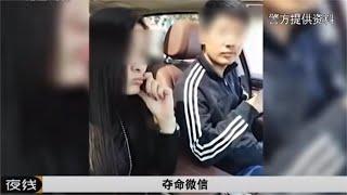 少妇死【夜线 20150430】