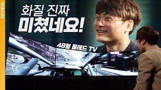 게이머들이 이 TV를 선택하는 이유: 48형 LG 올레…