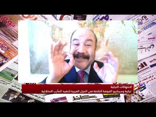 تركيا وسيناريو الفوضى الخلاقة في الدول العربية لتنفيذ المآرب الاحتلالية