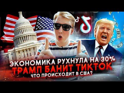 КРАХ ЭКОНОМИКИ США, КОРОНАВИРУС, БАН ТИКТОКА - ПЛОХИЕ НОВОСТИ