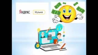 Как заработать на Яндекс Музыке без вложений