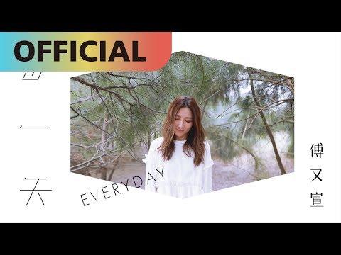每一天 Everyday - 傅又宣 Maggie Fu|Official Audio