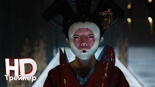 Призраки Элоиз - Официальный трейлер (2017)