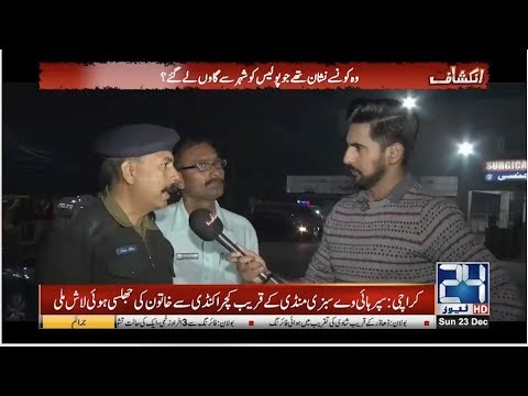 Police worked well, kidnappers Amazed ! | Inkshaf | 23 Dec 2018 | 24 News HD