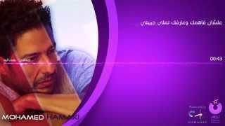 Hamaki - Baedna Leh - lyrics HD / HD حماقي - بعدنا ليه - كلمات