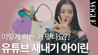 [마이보그] 유튜브 새내기 아이린! 갈 곳을 잃은 손(…
