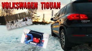 volkswagen Tiguan 2.0 TSI. Эмоции реального  владельца