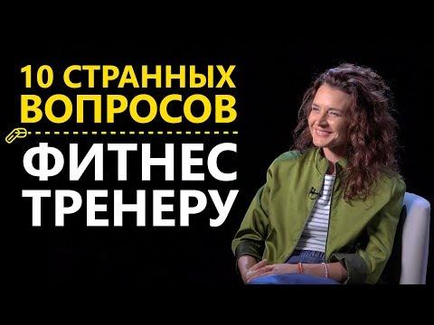 10 странных вопросов ФИТНЕС-ТРЕНЕРУ