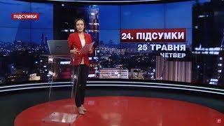 Підсумковий випуск новин за 21:00: Звільнення затриманих екс-податківців