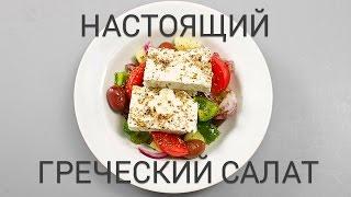 Настоящий греческий салат - лучшие рецепты от wowfood.club(Настоящий греческий салат - очень простое и очень вкусное блюдо. Посмотрите и убедитесь. Ингридиенты: Помид..., 2015-05-31T09:45:43.000Z)