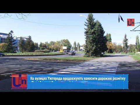 На вулицях Ужгорода продовжують наносити дорожню розмітку