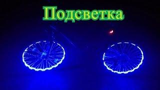 Как сделать подсветку колес велосипеда своими руками(Если будут вопросы - с удовольствием отвечу в комментах Лучший канал о серьезных игрушках: https://www.youtube.com/channel..., 2016-08-09T21:10:48.000Z)