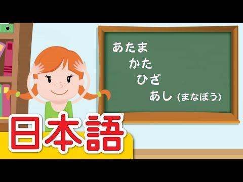 あたま、かた、ひざ、あし (まなぼう)「Head, Shoulders, Knees & Toes (Learn It)」| 童謡 | Super Simple 日本語
