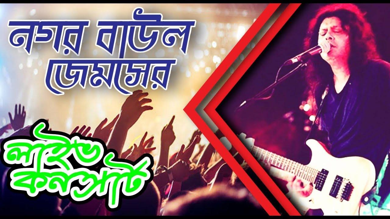 Live Concert of Nagar Baul James | নগর বাউল জেমসের কনসার্ট লাইভ | Rtv Music
