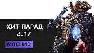 Лучшие и худшие игры 2017 Версия Manul Gaming