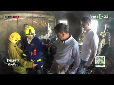 กทม.สั่งอาคาร 9 ชั้น เป็นพื้นที่อันตราย | 05-02-59 | ไทยรัฐนิวส์โชว์ | ThairathTV