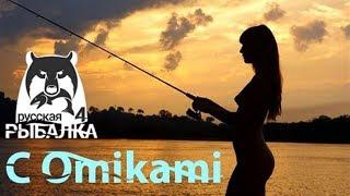 Таскаем понемножкуヽ(^◡^☆)ノRussian Fishing 4 (русская рыбалка)