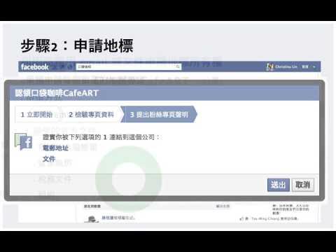 Facebook - 如何為粉絲專頁正確開啟打卡功能