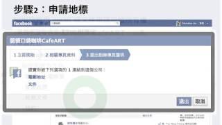 Facebook - 如何為粉絲專頁正確開啟打卡功能 thumbnail