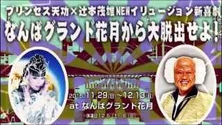 【コロコロチキチキペッパーズコメント】11/29~12/13開催!クリスマス特別夜公演「