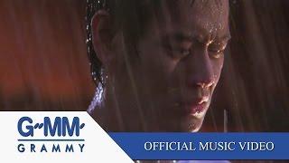 เตือนความจำ - อ๊อฟ ปองศักดิ์【OFFICIAL MV】