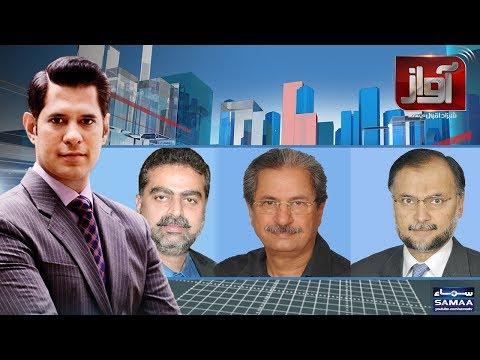 Awaz | SAMAA TV | 29 March 2018