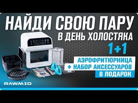 РАСПРОДАЖА бытовой техники 11.11 | ПОДАРОК при покупке!