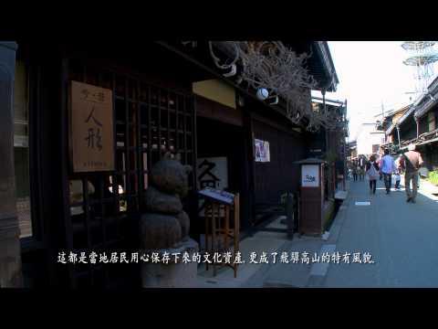 2011日本春之旅(9)-高山古街道.mp4