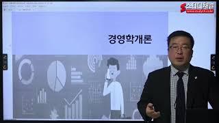 [스터디채널] 공인노무사 경영학개론 마무리특강