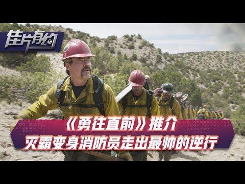 《勇往直前》推介 灭霸变身消防员走出最帅的逆行【佳片有约 | 上集】