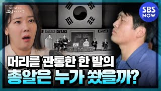 Who shot Mrs. Yuk Young-soo? The truth of the bloody National Theater 8'15 shooting incident