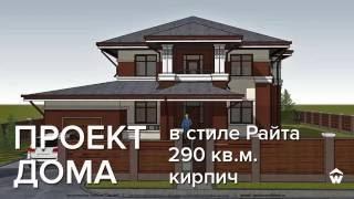 Проект дома в стиле Райта 290 кв.м. из кирпича(, 2016-09-12T16:26:53.000Z)