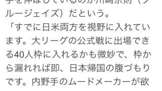 大リーグから日本球界復帰で大盛り上がり!! PR 究極の空室対策 http:/...