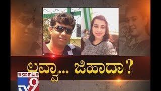 Hindu Girl Married Muslim Boy Girl Parent Suspect Love Jihad