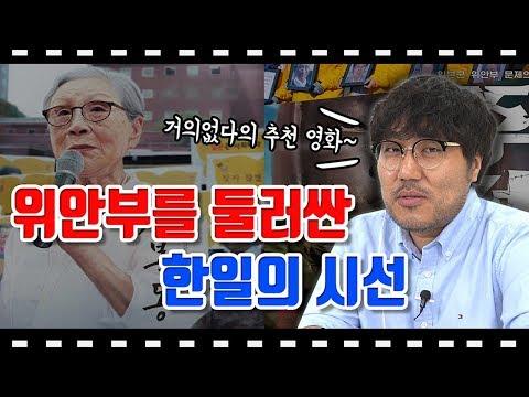 일본 경제 침략, 지금 우리가 주목해야 할 영화(feat.거의없다)   뉴스공장 외전 '더룸'