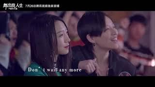 【黄明昊Justin Huang】with孟美岐 合作单曲《Don't Wait Any More》