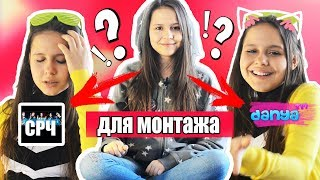 Музыка СРЧ / Музыка ДЛЯ МОНТАЖА - вы же просили