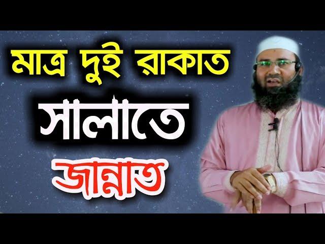 মাত্র দুই রাকাত সালাতেই জান্নাত ওয়াজিব হয়ে যাবে by Sheikh Dr  Imamuddin Bin Abdul Basir